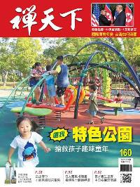 禪天下 [第160期]:還我特色公園 搶救孩子趣味童年
