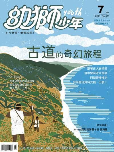 幼獅少年 [第501期]:古道的奇幻之旅