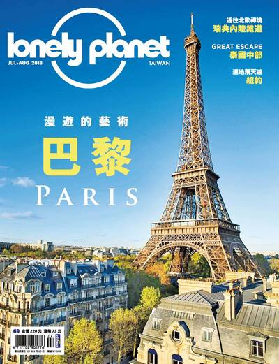 Lonely Planet 孤獨星球