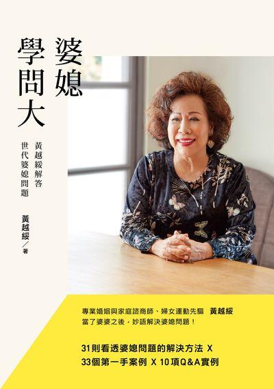 婆媳學問大:黃越綏解答世代婆媳問題