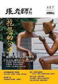張老師月刊 [第487期]:抱怨的分寸