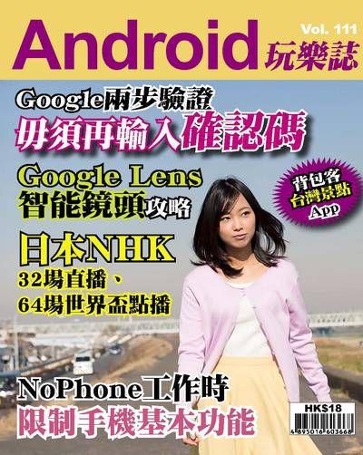 Android 玩樂誌 [第111期]:Google兩步驗證 毋須再輸入確認碼