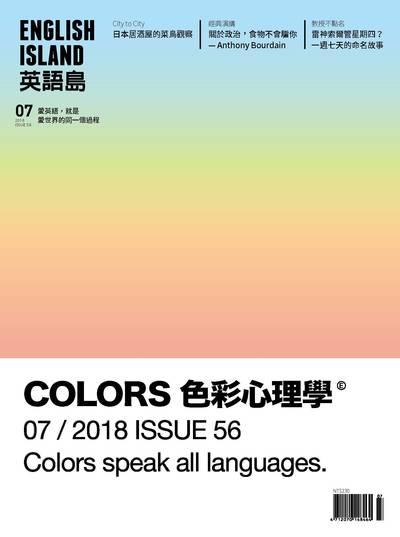 英語島 [ISSUE 56]:COLORS 色彩心理學