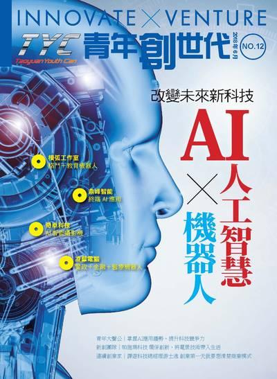 TYC青年創世代 [No.12]:AI人工智慧X機器人