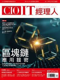 CIO IT經理人 [第85期]:區塊鏈應用搜密