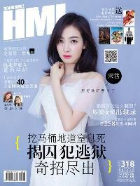 HMI [Issue 318]:宋茜 用行動證明自己