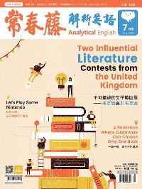 常春藤解析英語雜誌 [第360期] [有聲書]:Two influential literature contests from the United Kingdom