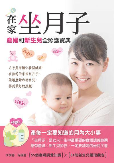 在家坐月子:產婦和新生兒全照護寶典