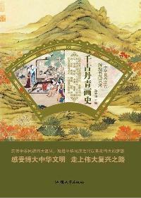 千古丹青畫史