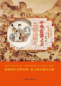中華瓷器之美