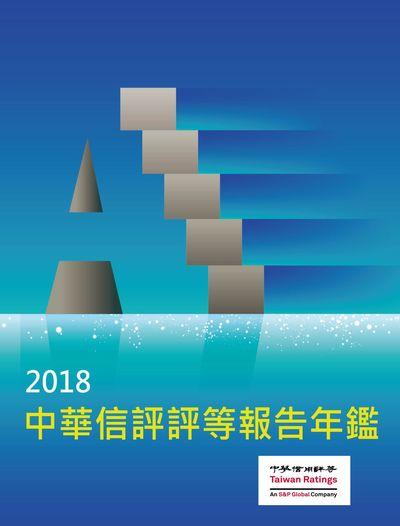 2018中華信評評等報告年鑑