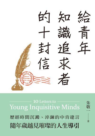 給青年知識追求者的十封信
