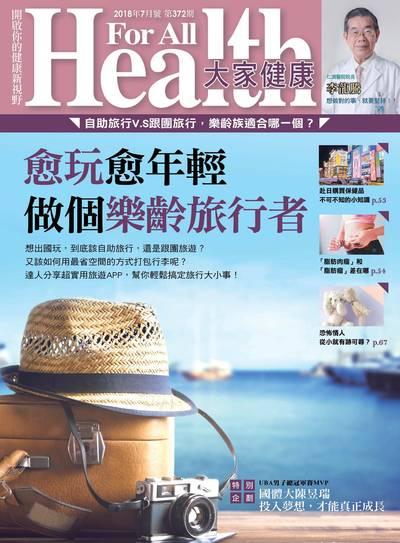 大家健康雜誌 [第372期]:愈玩愈年輕 做個樂齡旅行者