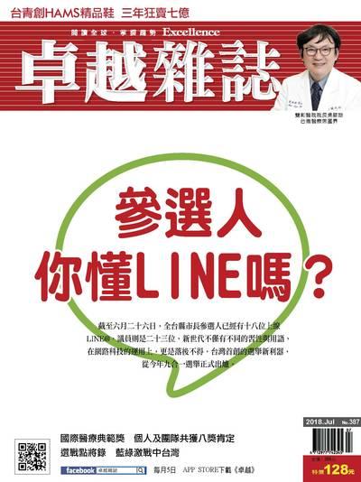 卓越雜誌 [第387期]:參選人 你懂LINE嗎?