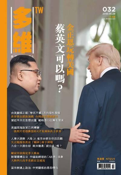 多維TW [第32期]:金正恩玩轉美國 蔡英文可以嗎?