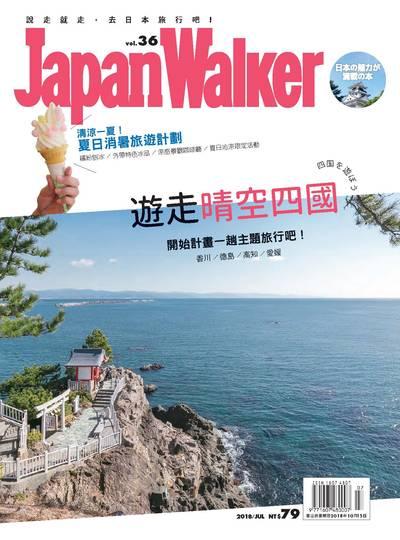 Japan Walker [第36期]:遊走晴空四國