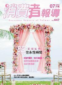 消費者報導 [第447期]:照住永恆瞬間 結婚紀實