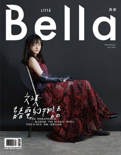 Bella儂儂 [第410期]:文淇 青春電幻物語