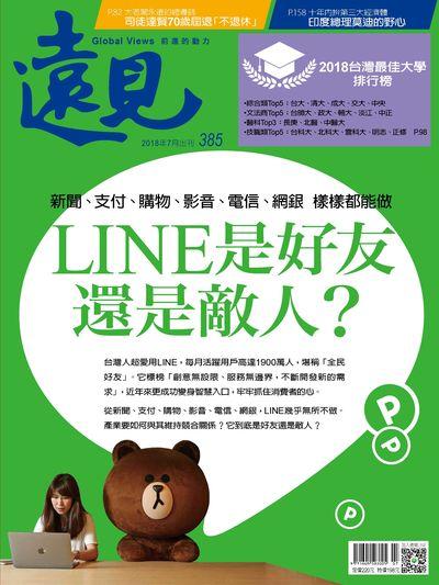 遠見 [第385期]:LINE是好友還是敵人?
