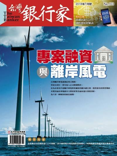 台灣銀行家 [第103期]:專案融資與離岸風電