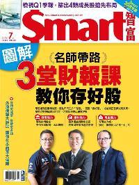 Smart智富月刊 [第239期]:3堂財報課教你存好股