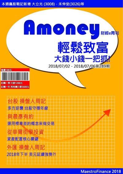 Amoney財經e周刊 2018/07/02 [第289期]:輕鬆致富 大錢小錢一把抓