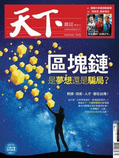 天下雜誌 2018/07/04 [第651期]:區塊鏈 是夢想還是騙局?