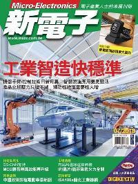 新電子 [第388期]:工業智造快穩準