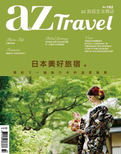 AZ旅遊生活 [第182期]:日本美好旅宿