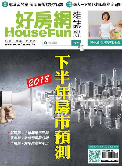 好房網雜誌 [第58期]:2018下半年房市預測