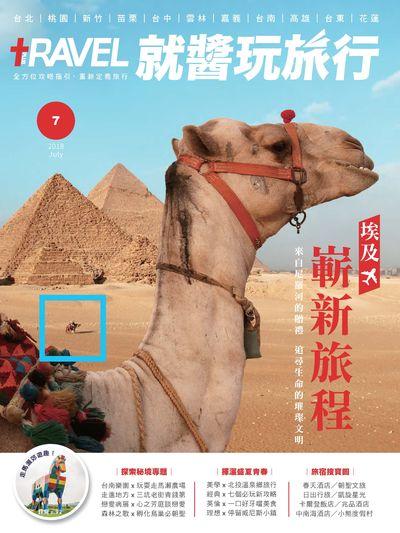 Travel Plus 就醬玩旅行 [2018年07月]:埃及 嶄新旅程