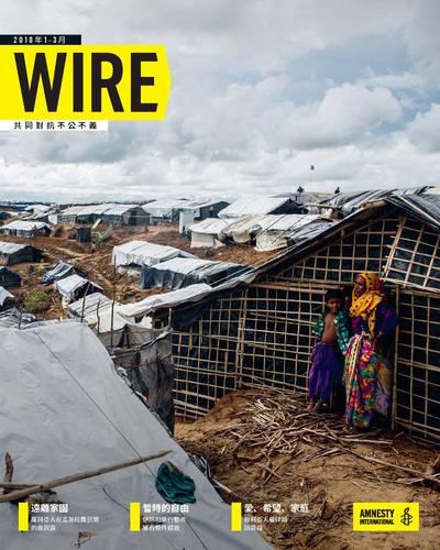 WIRE國際特赦組織通訊 [2018年01-03月]:遠離家園