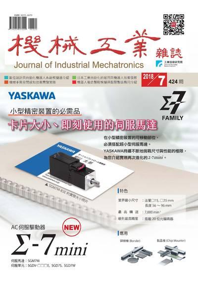 機械工業雜誌 [第424期]:YASKAWA小型精密裝置的必需品