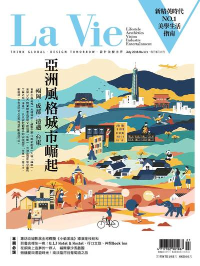 La Vie [第171期]:亞洲風格城市崛起
