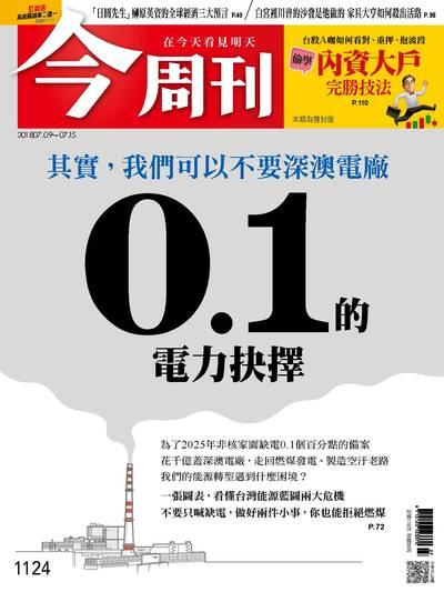 今周刊 2018/07/09 [第1124期]:0.1的電力抉擇