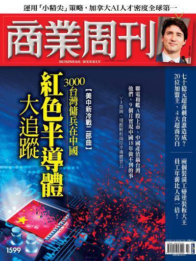 商業周刊 2018/07/09 [第1599期]:紅色半導體 大追蹤
