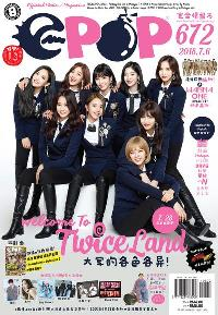 epop 完全情報誌 2018/07/06 [第672期]:WELCOME TO TWICELAND!