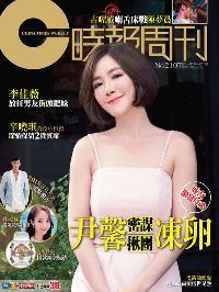 時報周刊 2018/07/04 [第2107期] + 周刊王 2018/07/04 [第221期]:尹馨密謀揪團凍卵