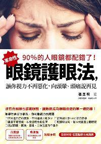 90%的人眼鏡都配錯了!:革命性眼鏡護眼法, 讓你視力不再惡化, 向頭暈、頭痛說再見