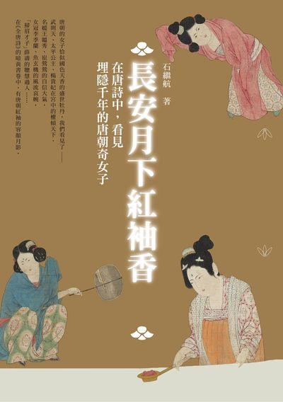 長安月下紅袖香:在唐詩中, 看見埋隱千年的唐朝奇女子