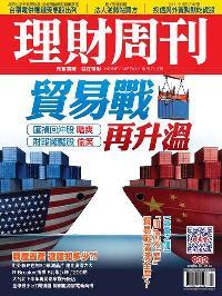 理財周刊 2018/07/06 [第932期]:貿易戰再升溫