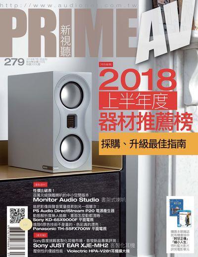 Prime AV新視聽 [第279期]:2018上半年度 器材推薦榜