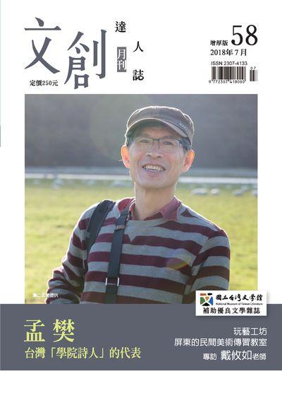 文創達人誌 [第58期]:孟樊 台灣「學院詩人」的代表