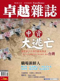卓越雜誌 [第315期]:中資大逃亡