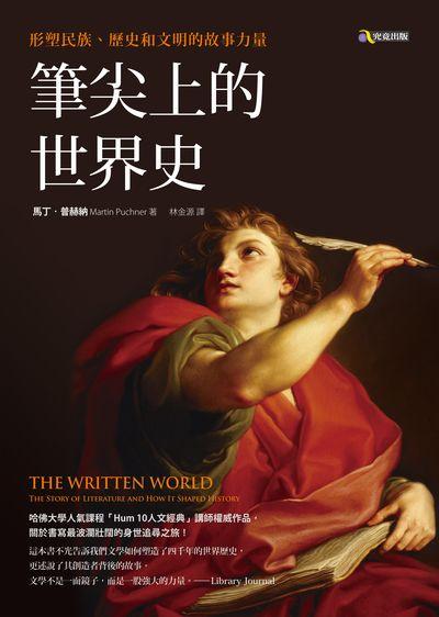 筆尖上的世界史:形塑民族、歷史和文明的故事力量