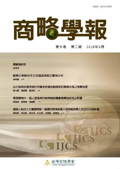 商略學報 [第十卷第二期]