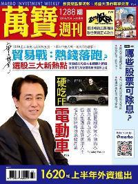 萬寶週刊 2018/07/06 [第1288期]:電動車