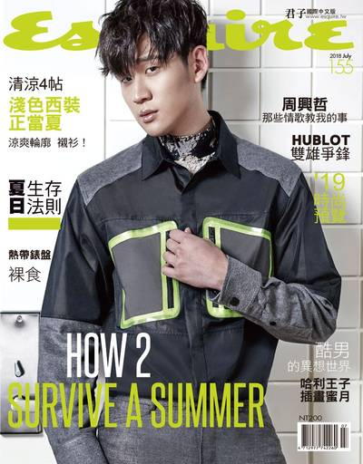 ESQUIRE君子時代 [第155期]:How 2 survive a summer