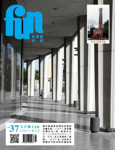 放築塾代誌 [第37期]:佛寺舊建築再利用改造的共融社區-行善寺