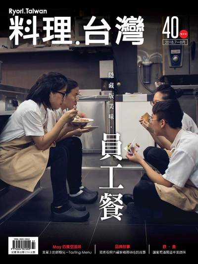 料理.台灣 [第40期]:隱藏版美味 員工餐